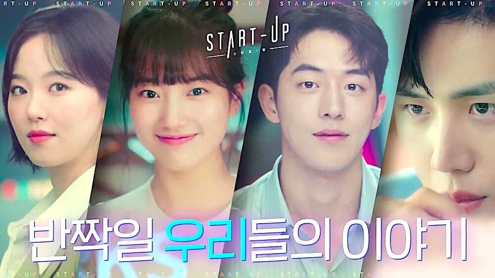 Start_Up-teaser