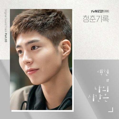 baekhyun record of youth