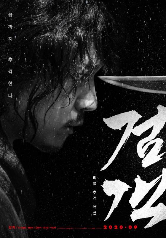 swordsman-joe-taslim_poster
