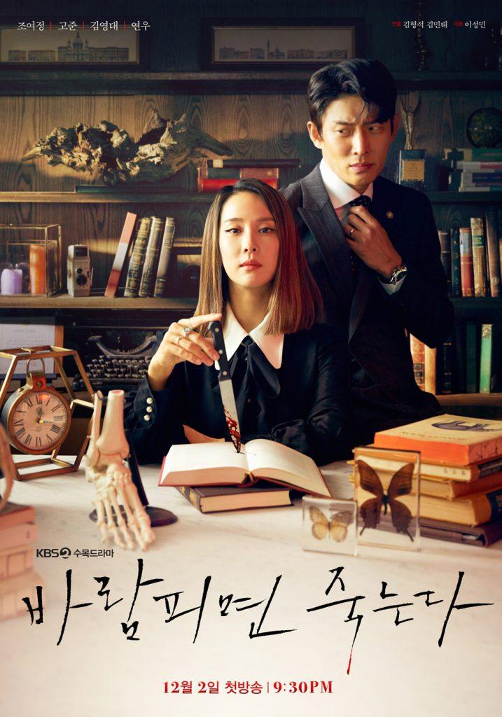 Top 7 Korean Drama Aired in December 2020