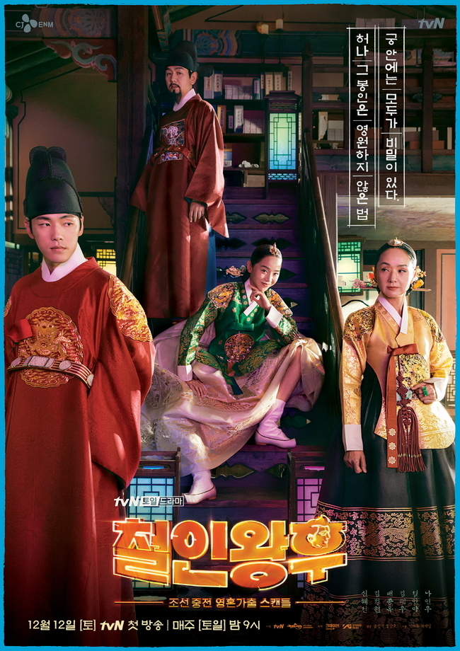 Top 7 Korean Drama Aired in December 2020 mr queen