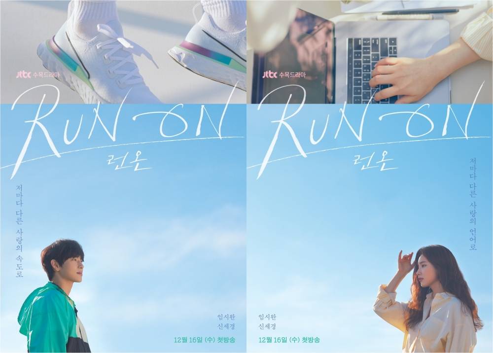 Top 7 Korean Drama Aired in December 2020 run on