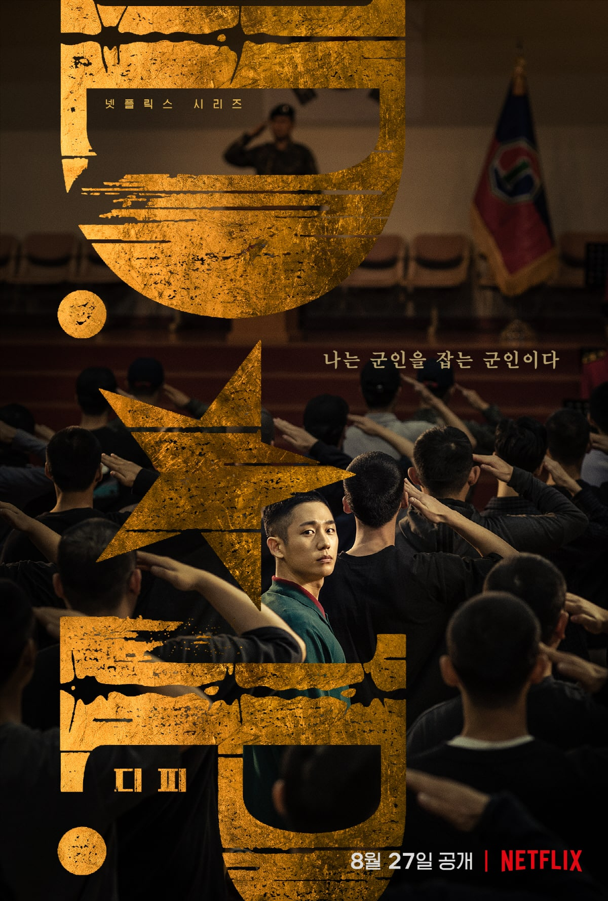 """Jung Hae In's New Netflix Drama """"D.P."""" Releases on August 27th"""